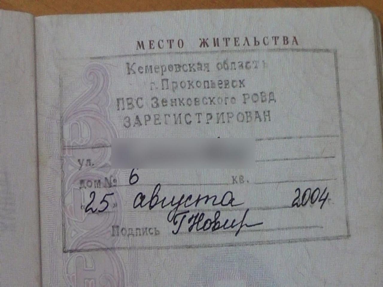 Работа в новокузнецке без прописки 11 фотография