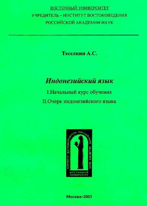 Теселкин: Учебник