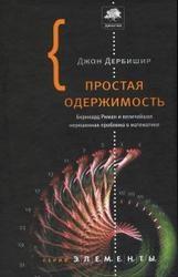 Простая одержимость, Бернхард Риман и величайшая нерешенная проблема в математике, Дербишир Д., 2010