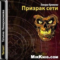 Книга Призрак сети (аудиокнига)