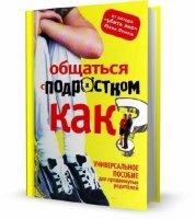 Юля Лемеш - Общаться с подростком. Как? (2010)