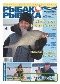 Журнал Рыбак рыбака №1 2009