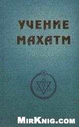 Книга Учение Махатм