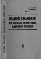 Книга Краткий справочник по боевым свойствам ядерного оружия