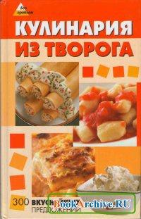 Книга Кулинария из творога. 300 вкуснейших предложений
