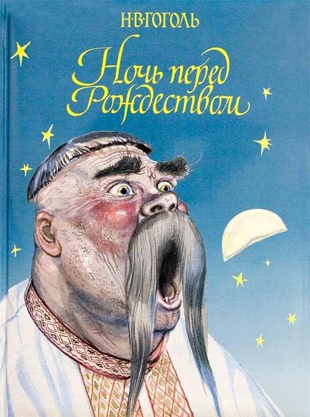 Книга Ночь перед рождеством