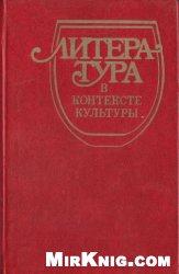 Книга Литература в контексте культуры