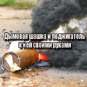 Книга Дымовая шашка и поджигатель к ней своими руками (2013) WebRip