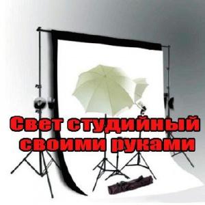 Книга Свет студийный своими руками (2013) WebRip