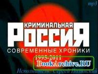 Аудиокнига Криминальная Россия. Заминированный город (Аудиокнига)