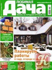 Журнал Книга Любимая дача № 1 2014