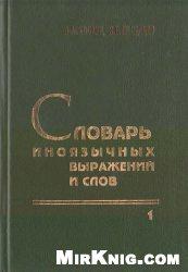 Книга Словарь иноязычных выражений и слов в 3 томах
