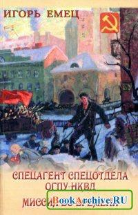 Книга Спецагент спецотдела ОГПУ-НКВД. Миссия во времени