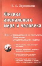 Книга Физика аномального мира и человека. Том 1
