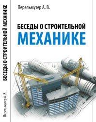 Книга Беседы о строительной механике