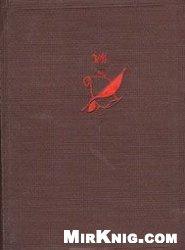 Книга А.И. Герцен - Повести и рассказы