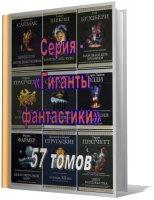 Книга Серия - «Гиганты фантастики» (57 томов)