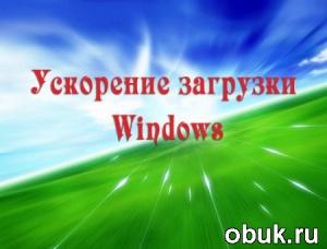 Книга Ускорение загрузки Windows  (2013)  mp4