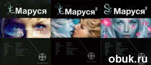 Книга Маруся. Этногенез (серия аудиокниг)