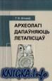 Книга Археолагі дапаўняюць летапісцаў
