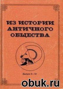 Из истории античного общества. Выпуск 9-10