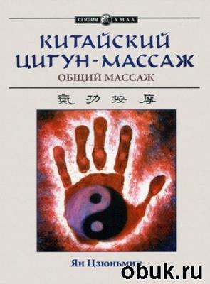 Книга Китайский цигун-массаж. Общий массаж
