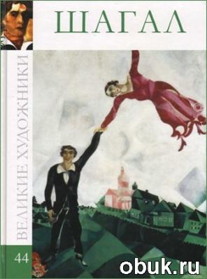 Книга Великие художники. Альбом 44. Шагал