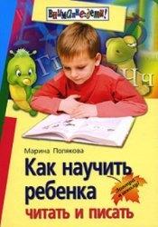 Книга Как научить ребенка читать писать