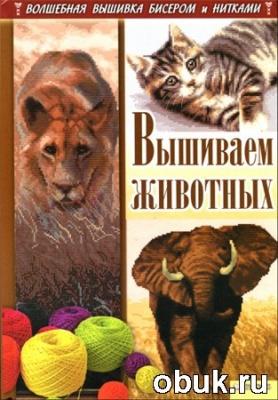 Книга И.Н. Наниашвили, А.Г. Соцкова. Вышиваем животных