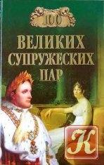 Книга Книга 100 великих супружеских пар