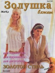 Журнал Золушка вяжет №10 2007