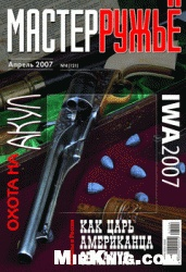 Журнал Мастер Ружьё №4 2007