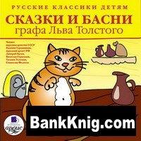 Л.Н. Толстой - Сказки и басни графа Льва Толстого (аудиокнига)  182,5Мб