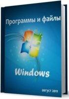 Книга Программы и файлы Windows (август 2011) chm 5Мб
