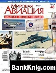 Журнал Мировая авиация №48 2009 pdf  20,5Мб