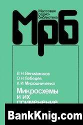 Книга Микросхемы и их применение: справочное пособие djvu 4,8Мб