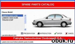 Книга Spare parts catalog DAEWOO Lanos FSO POLAND