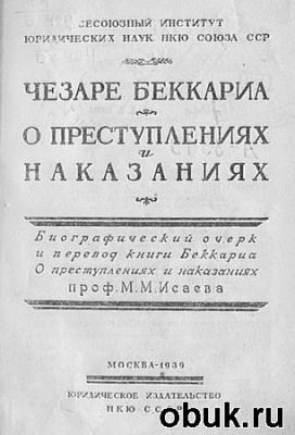 Книга О преступлениях и наказаниях