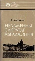Книга Неадменны сакратар Адраджэння: Вацлаў Ластоўскі