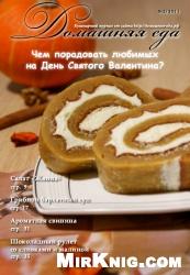 Книга Домашняя еда №2 2011 г.