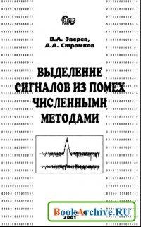 Книга Выделение сигналов из помех численными методами.
