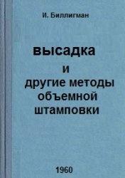 Книга Высадка и другие методы объемной штамповки