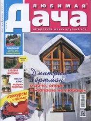 Журнал Любимая дача №2 2013