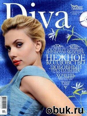Diva №4 (апрель 2010)