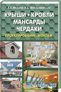 Книга Крыши, кровли, мансарды и чердаки.