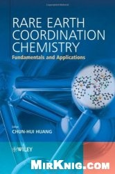 Книга Rare Earth Coordination Chemistry