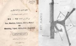 Книга Gun, Machine, Vickers, .303-in., Mark 1 On Mounting, Tripod, .303-in., M.G., Mark 4 B