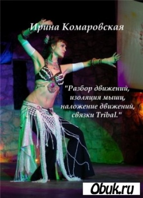 "Книга Комаровская Ирина ""Разбор движений, изоляция мышц, наложение движений, связки Tribal"""