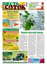 Журнал Шесть соток в Сибири №05 2012