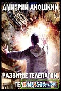 Аудиокнига Развитие телепатии, телекинеза.